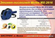 Этикет-пистолет MoTEX MX-2616 NEW,  двухстрочный
