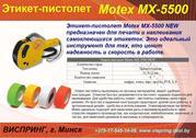 Этикет-пистолет MoTEX MX-5500 NEW,  однострочный