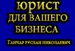 Услуги юриста в Минске