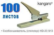 Мощный степлер (скобосшиватель)  Kangaro