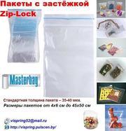 Пакеты  с защелкой Zip-Lock ( грипперы ),