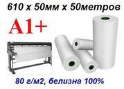 Рулон для плоттеров 610мм,  арт. 610х50х50,  А1+