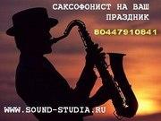 Саксофонист музыка на вашу свадьбу саксофонист на праздник