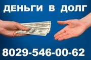 Взаймы дам срочно 8029 5460062