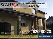 Вентилируемые фасады монтаж в Минске