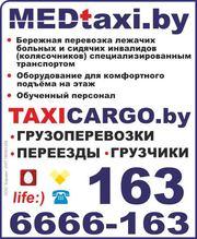 Предлагаем воспользоваться услугой грузового такси