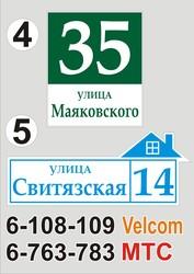 Табличка с названием улицы и номером дома Воложин