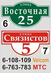 Табличка на дом Воложин