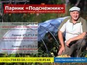 Парник подснежник купить в Минске. Скидки,  распродажа