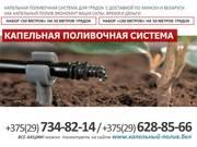 Капельная поливочная система для грядок с доставкой по Минску и Белару