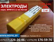 Сварочные электроды нерж. BMW 3.2 мм Китай
