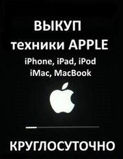 СРОЧНЫЙ ВЫКУП ТЕХНИКИ APPLE!