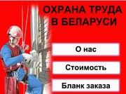 Полный комплект Инструкций по Охране Труда