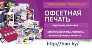 Полиграфические услуги  изготовление картонной упаковки