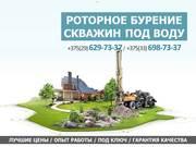Роторное бурение скважин. город Минск