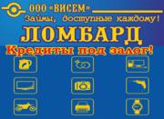 Деньги в долг в Минске. Ломбард