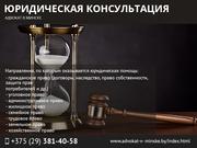 Юридическая консультация. Адвокат г. Минск