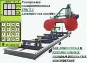 Ленточные пилорамы белорусских и российских производителей с электронной линейкой