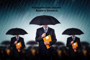 Юридические и консалтинговые услуги  для юридических лиц и ИП