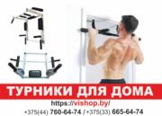 Турник,  тренажеры для дома. Минск.