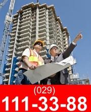 Оценка недвижимости в Минске