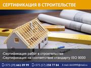 Сертификация в строительстве.
