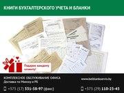 Бланки и книги для бухгалтерского учета