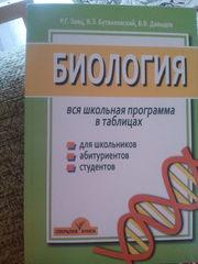 Биология. Вся школьная программа в таблицах. Заяц, бутвиловский, давыдов