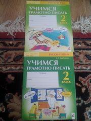 Учимся грамотно писать. Тетрадь по русскому языку 2 класс в 2 ч. Ч 1 и
