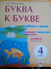 Буква к букве: тетрадь-тренажер по русскому языку для 4 класса. Пропуш