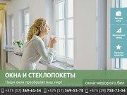 Окна,  стеклопакеты в г. Минске.
