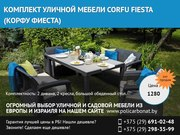 Уличная и садовая мебель в Минске. Лучшие цены.