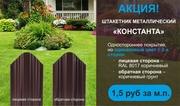 АКЦИЯ! Штакетник Константа - 1.5 р. за м.п!