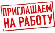 Требуются сотрудники г. Борисов