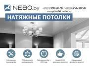 Натяжные потолки Минск. Оптимальная цена.