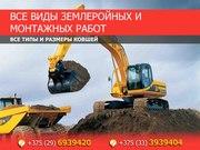 Все виды землеройных и монтажных работ Минск
