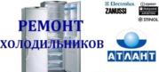 Ремонт холодильников Атлант в Минске и пригороде с гарантией Звоните