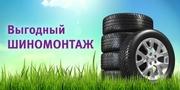 Шины и шиномонтаж в Минске. Круглосуточно.