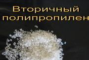 Куплю отходы,  гранулу полипропилена,  ПВД