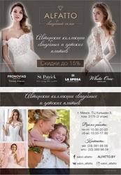 Свадебные платья. Детские платья. Продажа и прокат.