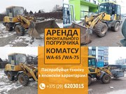 Аренда фронтального погрузчика Коматсу wa-65/75