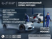 Комплексная диагностика автомобилей Мерседес. Компьютерная диагностика