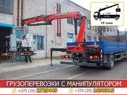 Грузоперевозки манипулятор в Беларуси