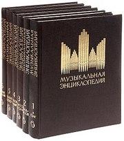 Музыкальная энциклопедия в 6-ти томах