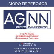 Бюро переводов Натальи Некрашевич – 99 языков