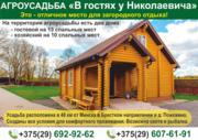 Усадьба - В гостях у Николаевича. Отдых недалеко от Минска.