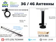 Антенна 3G 4G Дельта Триада Антэкс MIMO