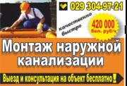 Монтаж наружной канализации для дома