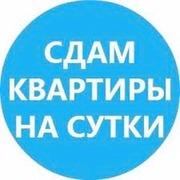 Квартиры на Сутки-Часы в Минске уютные 1комнатные квартиры