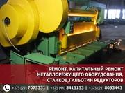 Ремонт,  капитальный ремонт металлорежущего оборудования